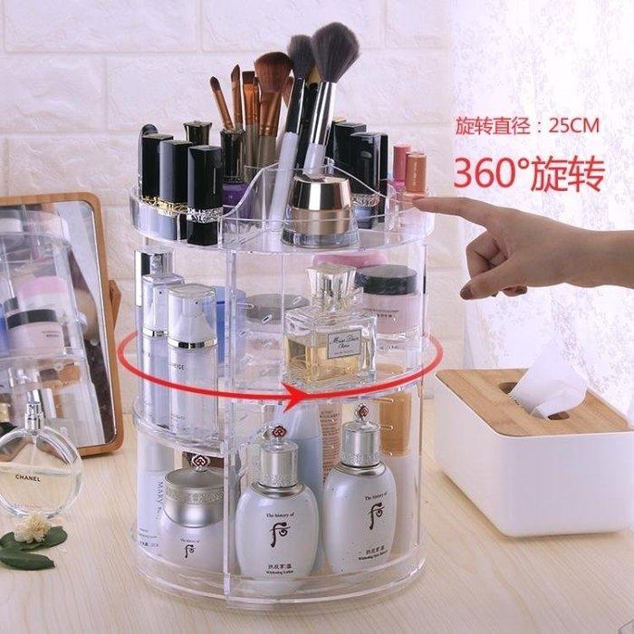 雅居樂化妝品收納盒置物架桌面旋轉亞克力梳妝台護膚口紅整理抖音