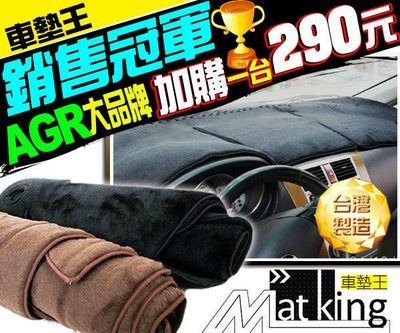 【車墊王】100%台灣製造『AGR頂級絨毛避光墊』LANCER‧LIBERO‧VIRAGE‧FORTIS‧GALANT
