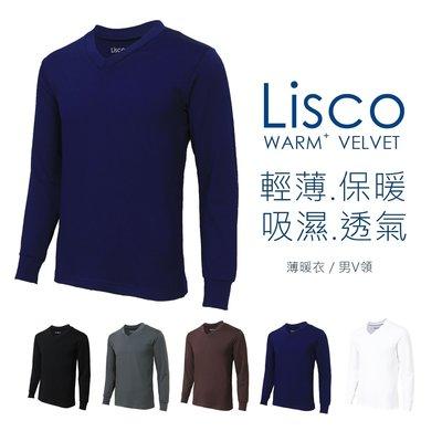 Lisco薄暖衣 保暖衣 男V領 吸濕排汗 大尺碼彈性佳 內刷毛抗寒 衛生衣 發熱衣可參考【FuLee Shop服利社】