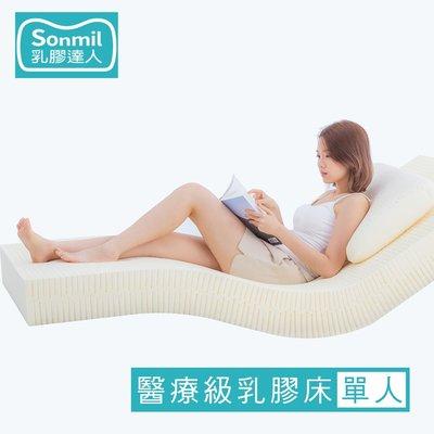 【sonmil乳膠床墊】醫療級 15公分 單人床墊3尺 基本型_取代獨立筒床墊彈簧床墊宿舍床墊