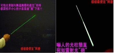 高雄瑞豐&鳳山青年夜市~強大300mw綠光雷射筆只需AAA電池2顆.出清大特價250元 售/防身棍.打火機.手電筒.頭燈