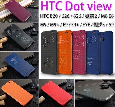 洞洞殼 皮套 HTC 826 626 M8 E8 M9/M9+/E9+ 820 EYE 蝴蝶3 A9 X9 Dotview 立顯感應視窗保護手機套