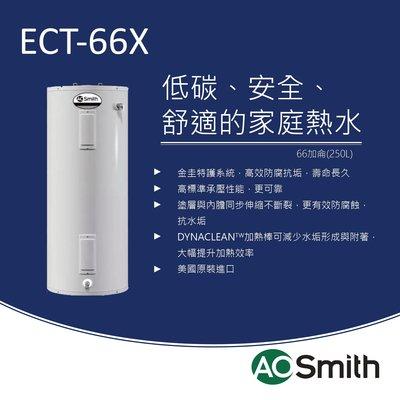 【AOSmith】AO史密斯 美國百年品牌 250L落地儲熱型電熱水器 ECT-66 一體機