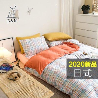 現貨高端良品格調撞色全棉四件套/日式純棉優質床包/適合裸睡/雙人/加大/簡約套件/被套四件組/四季可用