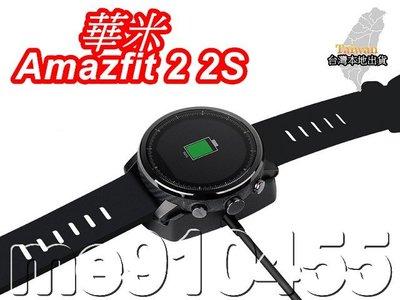 華米 Amazfit 2 2S 充電器 華米手錶 2 2S 充電座 Huami 智能手錶充電器 USB 充電線