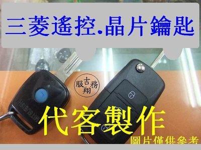 MITSUBISHI 三菱汽車 遙控 摺疊鑰匙 晶片鑰匙 遺失 代客製作 SAVRIN GRUNDER LANCER
