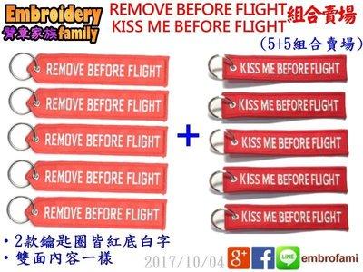 kiss me before flight + remove before flight  5pcs+5pcs 組合套餐