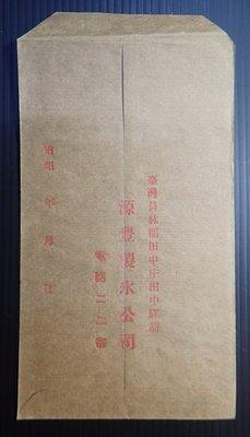 AA33(彰化老文獻)日治時期原臨郡田中庄『源豐製冰公司』老信封