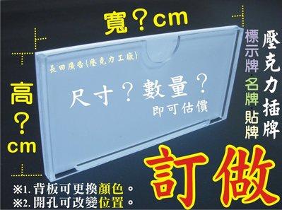 長田(壓克力製品)壓克力標示牌 壓克力名牌夾 (掛壁式)A4DM展示架 壓克力證件盒 證件陳列架