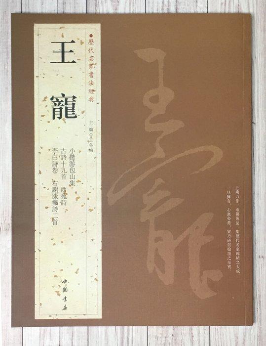 正大筆莊~『歷代名家書法經典 王寵』字帖 書法 中國書房