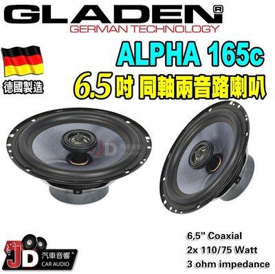 【JD汽車音響】德國製造 格蘭登 GLADEN Alpha 165C/Alpha 165Coax。6.5吋同軸兩音路喇叭
