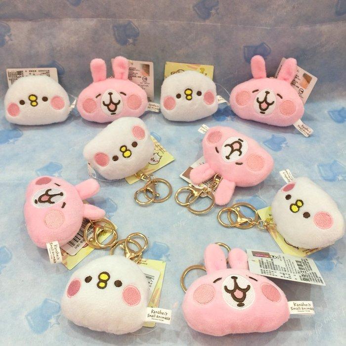 正版 卡娜赫拉 兔兔 P助 娃娃 頭型 扣環 小 吊飾 鑰匙圈 實用好物 生日 交換禮物 聖誕禮物