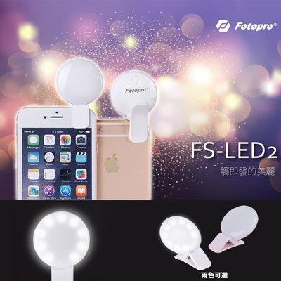 黑熊館 FOTOPRO LED補光燈 FS-LED2 美顏 玩美小心機 網美必備 打光 自拍燈 柔光