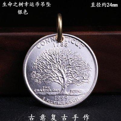 精緻life 手工制作外國真硬幣幸運幣項錬吊墜養牛復古鑰匙墜生命之樹24MM