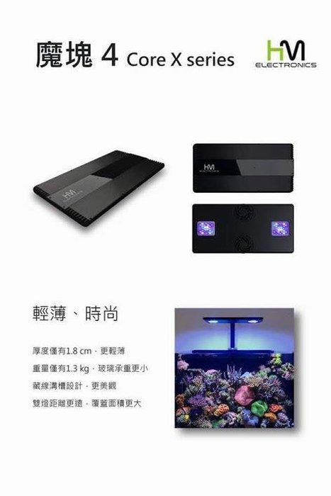 *海葵達人*台灣製造HME 魔塊4 X200 LED智慧型水族燈具( CoreX Series)最新版本)黑色~海水神燈