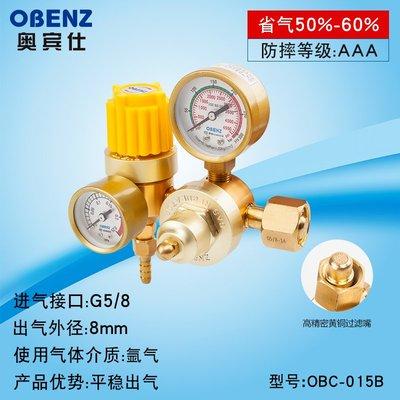 五金用品 配件 配件氣壓表氬弧焊機省氣減壓閥減壓器壓力表氬氣表OBC-015B 規格不同價格不同