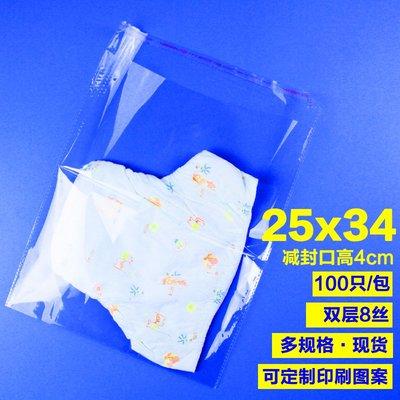 服裝包裝袋 25*34 透明塑料袋子大號衣服袋子OPP不干膠自粘袋