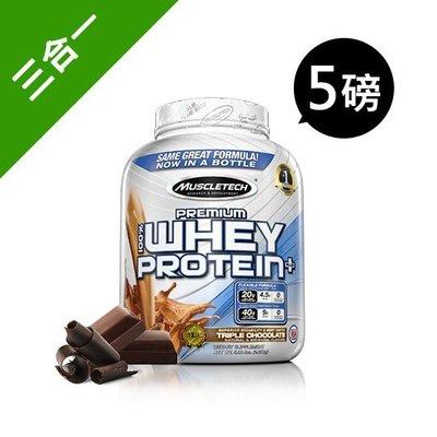MuscleTech  PREMIUM 100% WHEY PROTEIN PLUS 肌肉科技優質乳清蛋白 5磅