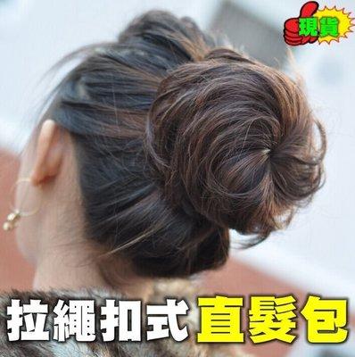 ~現貨~FB02【拉繩扣式 直髮包】女王頭 丸子頭 鳥窩頭 直髮包 新娘 髮型 美髮 造型 假髮