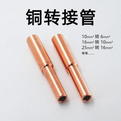 阿里家 銅轉接管 16平方轉10平方 紫銅變徑管 電纜電線轉接頭1234567890/滿200出貨/批量可議價
