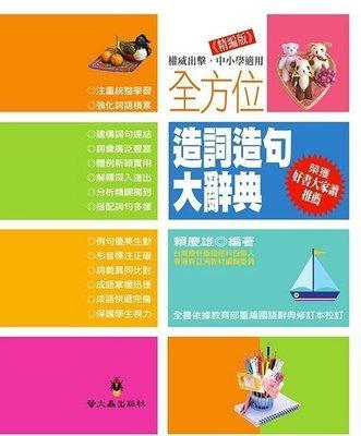 螢火蟲~全方位造詞造句大辭典 《精裝版》賴慶雄