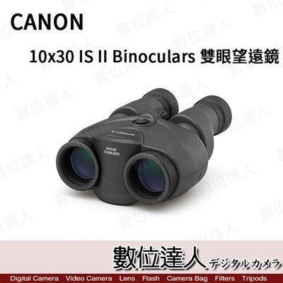 【數位達人】CANON 10X30 IS II Binoculars 防手震 雙眼望遠鏡