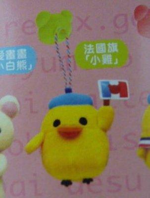 一元起標--7-11 拉拉熊悠閒生活系列 浪漫法國篇--法國旗小雞