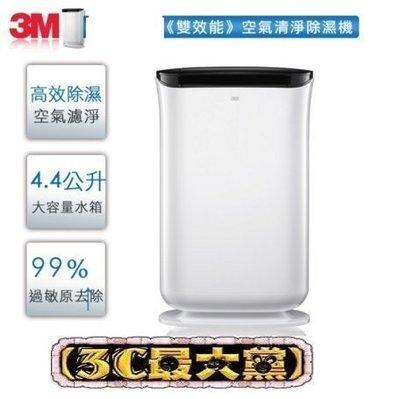 【台北光華】現貨 3M FD-A90W FDA90W A90W 雙效空氣清淨除濕機 公司貨 開發票