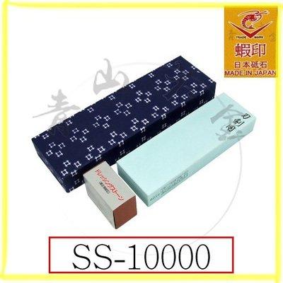 『青山六金』附發票 蝦印 究極 砥石 附底座 修正砥石 #5000 SS-10000 超級陶瓷 磨刀石 台付 日本製