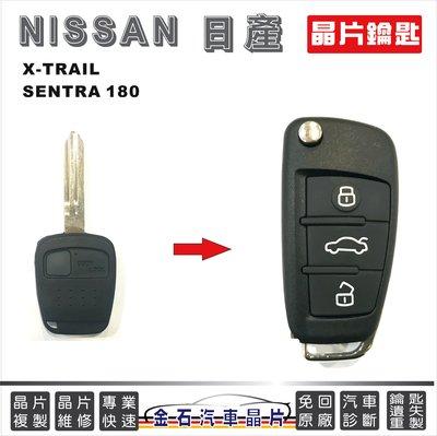 NISSAN 日產 SENTRA180 XTRAIL 汽車鑰匙拷貝 備份 遙控鑰匙 打鑰匙