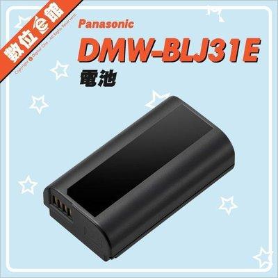 全新完整盒裝非裸裝 Panasonic 原廠配件 DMW-BLJ31E DMW-BLJ31 原廠電池 原廠鋰電 原電