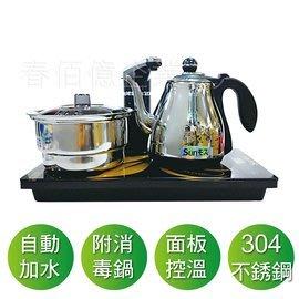 日式茶藝時尚師 AI智慧型全自動補水泡茶機含消毒鍋S-618AI (1台贈雪尼爾毛巾8條) 自動加水泡茶壺 快速壺 快煮