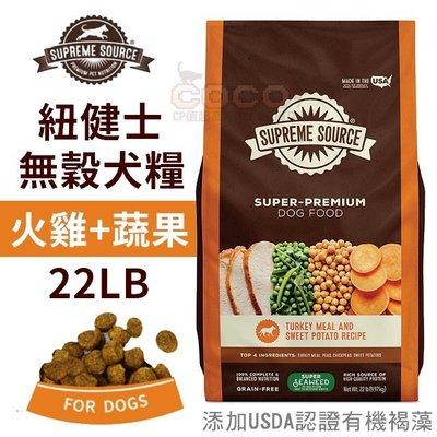 *COCO*紐健士無穀犬糧(火雞+蔬果)22磅=9.97kg成幼犬天然低敏飼料Supreme Source
