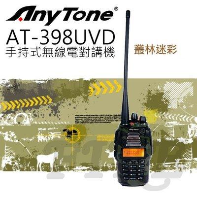 《光華車神無線電》AnyTone AT-398UVD 雙頻 無線電對講機 自動省電 AT398UVD 叢林迷彩