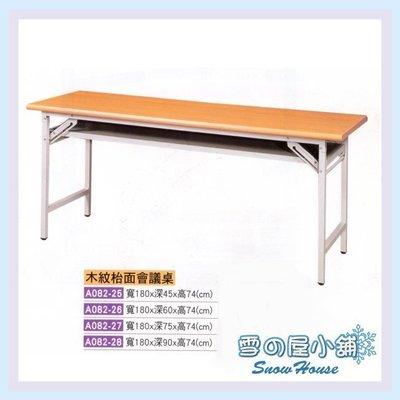 ╭☆雪之屋居家生活館☆╯S119-20/R077-28  6尺x3尺木紋枱面會議桌/上課桌/折合桌/演講桌
