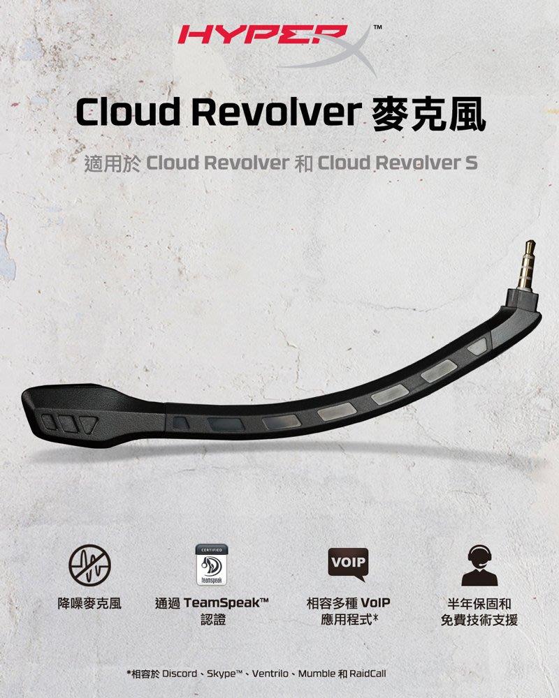 【河馬】HyperX 配件 可拆式麥克風 Cloud Revolver Revolver S HXS-HSMC2