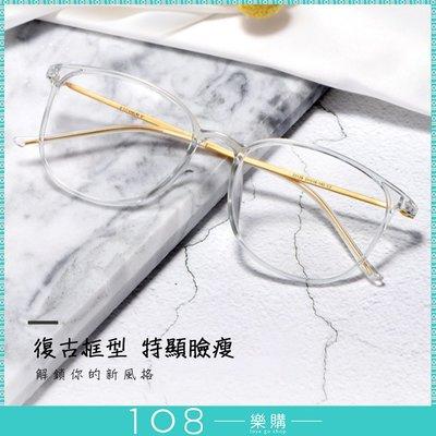 108樂購 現貨 男女款 純鈦TR黑紫透三色 外銷排名 帥哥 美女 造型眼鏡 精品眼鏡 高水準 眼鏡【GL1916】