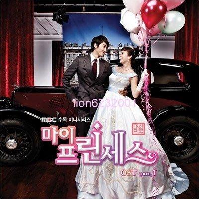 『萊恩音悅』我的公主 My Princess OST Part. 1 (金泰熙.宋承憲)韓版電視原聲帶