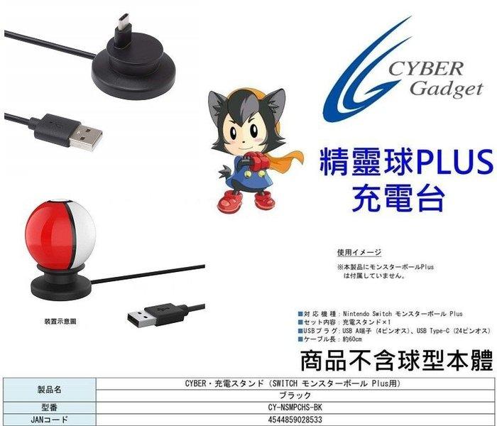 現貨中 日本Cyber周邊 Let's Go 精靈球PLUS 專用 充電台 充電器 座充 寶貝球【板橋魔力】