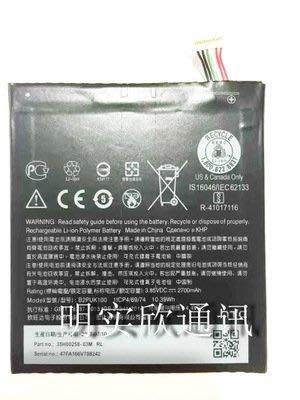 hTC 825/D10 LifeStyle/D10 Pro/D10 EVO原廠電池