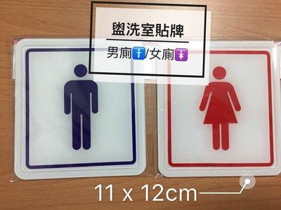 [明旺A45F]廁所壓克力貼牌11x12cm 男廁女廁 公共空間使用 廁所貼牌