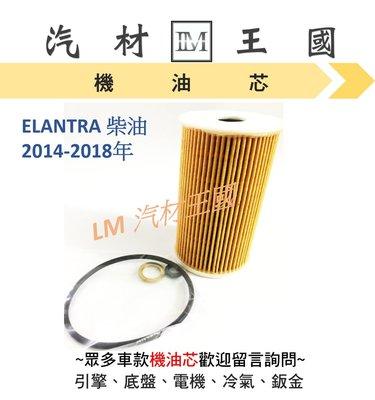 【LM汽材王國】機油芯 現代 ELANTRA 2014-2018年 柴油 機油芯 機油濾芯 機油濾心 柴油  現代