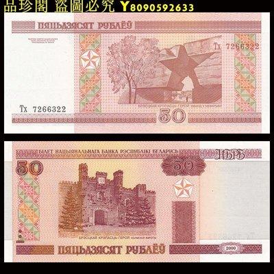 超特價 全新UNC 新品白俄羅斯50盧布紙幣 新可售100張整刀1000張整捆130(3張起拍)YB-01