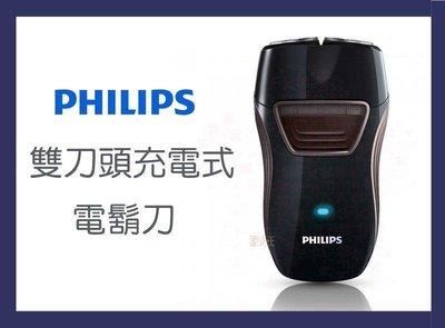 【父親節】飛利浦PHILIPS 雙刀頭充電式電鬍刀 刮鬍刀 剃鬍刀 電動刮鬍刀 高效剃鬍 刮鬍 PQ210