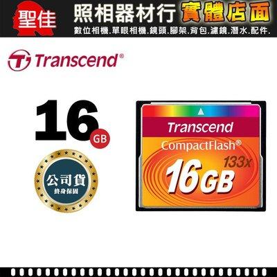 【現貨】CF 16GB 五年保固 完整包裝 創見 16G 133X 記憶卡 Transcend 相機 機台 廣告機