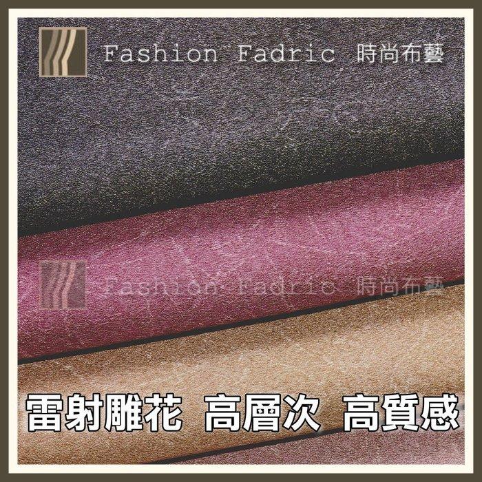 遮光窗簾 雷射雕花 素色系列 (TW1160) 遮光約80-90%