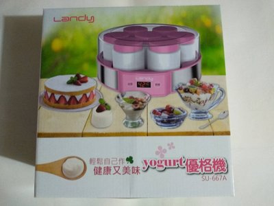 LANDY Yogurt 優格機 SU-667A 特價1500元