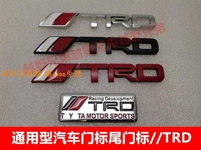 新时空車飾 通用型汽車車門標尾門標尾門板標車貼3D個性車標TRD標