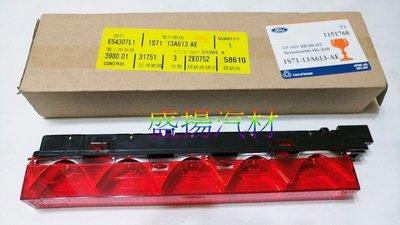 盛揚 正廠 福特 第三煞車燈 FORD MONDEO RS 02- METROSTAR 01-