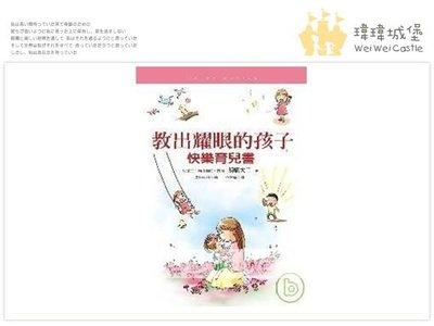 ♪♫瑋瑋城堡✲親子教養/繪本♪♫ (二手書出售) 教出耀眼的孩子 -快樂育兒書(B1)